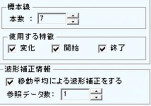 ATSpectrum特徴設定