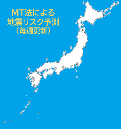 MT法による地震リスク地図