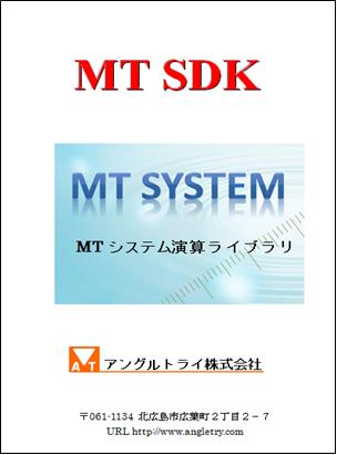 MT-SDK