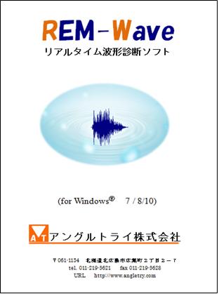 REM-Wave