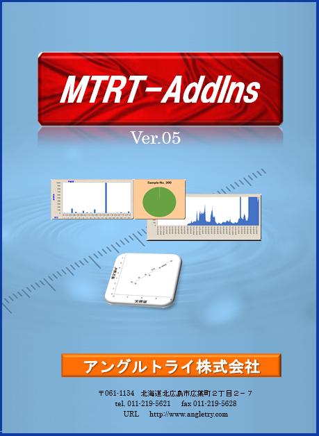 mtrt_addins_ver05